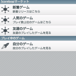 ScoreloopUIのとりあえずな日本語対応