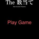 cocos2d-xでnendアイコン広告を表示させるサンプルゲーム (iOS編)